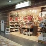 広島市紙屋町にあるシャレオのナチュラルキッチンに行ってきました。
