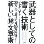 イケダハヤト氏 武器として書く技術 を読んでみた!