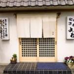 尾道市 東尾道駅に近い『和の酒肴よね』に家族で行ってきました!