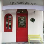 笠岡市にあるtick.tock-Repos(ティックタックルポ) 西ノ浜店に行ってきました。