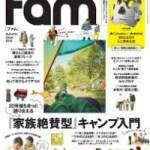 グッドライフスタイル誌fam 2015 買っちゃいました!