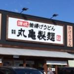 丸亀製麺でうどんを追加注文をするときは、並びなおさないで返却口から購入できました!