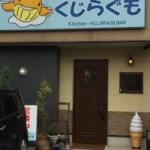 尾道市桜町にあるオムライスのお店『キッチンくじらぐも』に行ってきました!