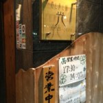 三原駅前にある居酒屋『光』に行ってきました!鳥料理と鍋が最高です!