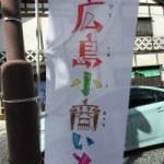 府中市上下町で開催された広島小商いメッセin山の街に行ってきました!
