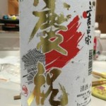 広島県福山の地酒『三吉正宗』を堪能する!