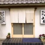 東尾道にある和の酒肴よねで飲む日本酒が美味しすぎる!