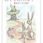 寝かしつけ絵本 『おやすみロジャー』の効果は絶大!
