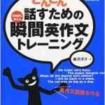 2月20日、英語学習記録!瞬間英作文・ぜったい音読・中学英文法