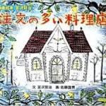 宮沢賢治 注文の多い料理店を読みました。題名でみーんな騙されてないですか?