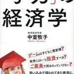 学力の経済学を読んで非認知能力の大切さを知る!