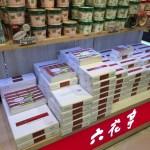 北海道のお土産で喜ばれるものは六花亭のマルセイバターサンドで決まり!