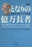 お金の教養として読む本を見つけました!