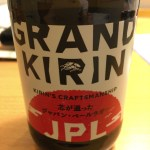GRAND KIRIN JPL(ジャパン・ペールラガー)を堪能す!