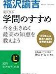 今こそ、130年以上も読まれ続けている福沢諭吉の『学問のすすめ』を読もう!