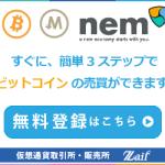 暗号通貨(仮想通貨)XEMをZaifで買うことにしました!