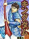 原泰久さんのキングダム46巻を読む!