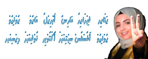 Bahasa Arabnya Bulan Januari Februari Maret April Mei Juni Juli Agustus September Oktober November sampai Desember
