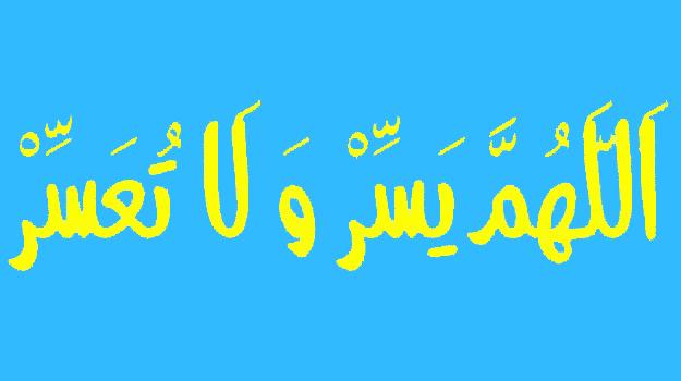 tulisan-arab-allahumma-yassir-wala-tuassir