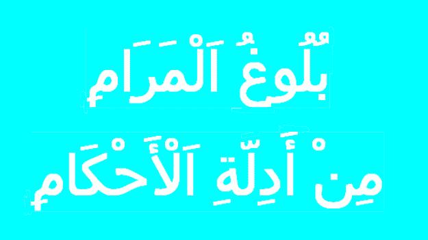 bulughul-maram-pdf
