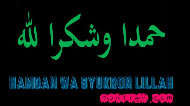 tulisan hamdan wa syukron lillah bahasa arab