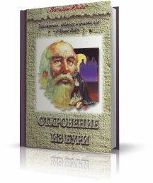 1392215512 Vasiliy Yunak Otkrovenie Iz Buri