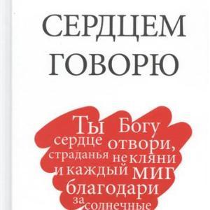 Сердцем говорю, Яворовская Ирина