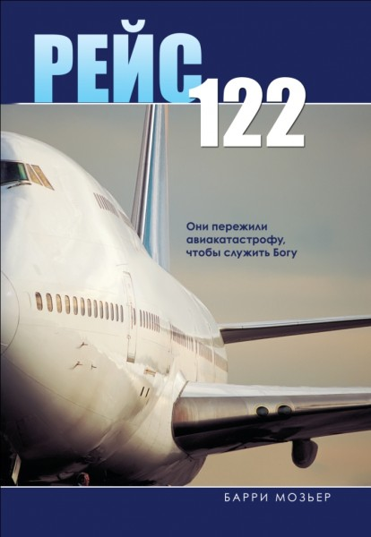 Flight122 M 1