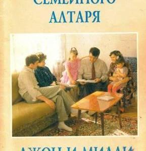Восстановление семейного алтаря