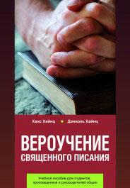 Veroucheniye Svyashchennogo Pisaniya