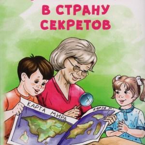 Путешествие в страну секретов, Бокова О.