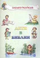 Дети в Библии (раскраска), А.Скибельский