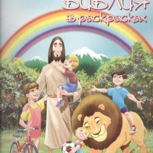 Библия в раскрасках для детей