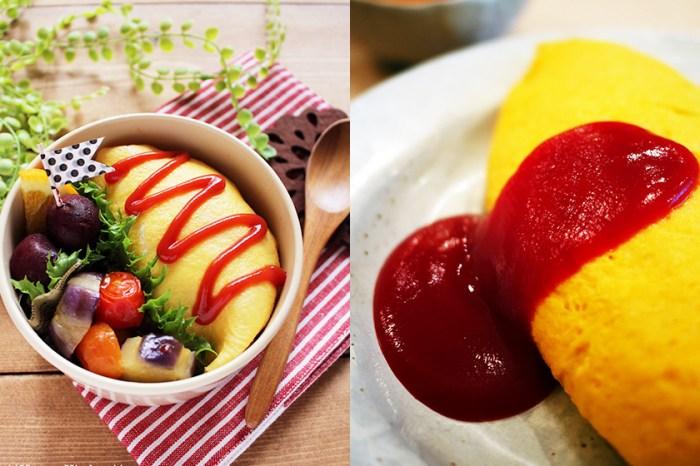 #週末廚房:原來 DIY 是如此簡單!2 分鐘學懂製作正宗日式蛋包飯