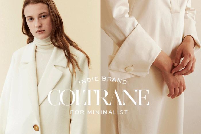 為簡約控送上一抹溫柔的米白色:小眾時尚品牌 Coltrane