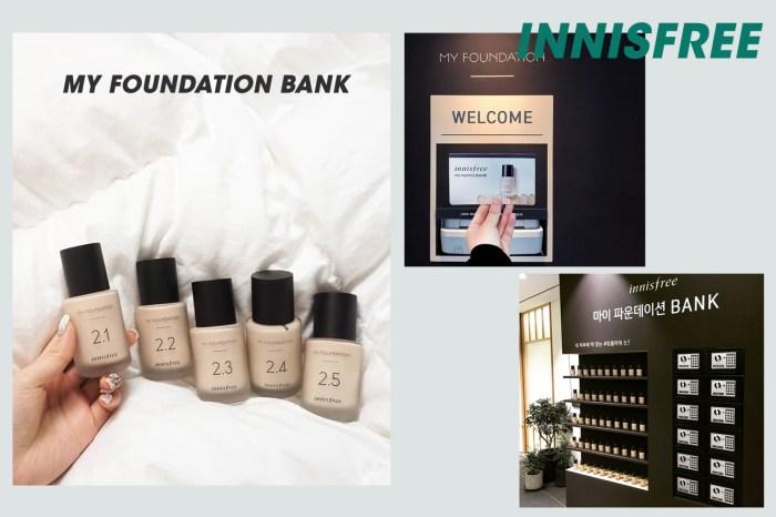 客製化的極致!韓國 Innisfree 竟然為新款粉底液,推出了「銀行」服務?!