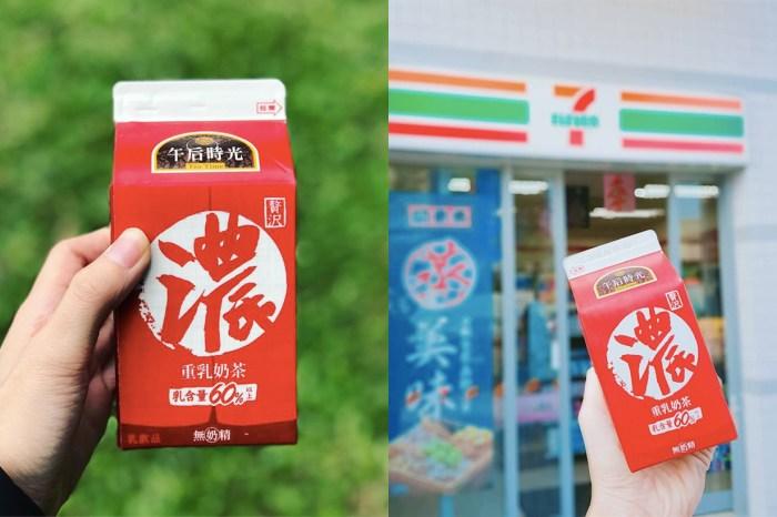 台灣現在最紅的「重乳奶茶」,高達 60% 乳含量的濃醇香難以抗拒!