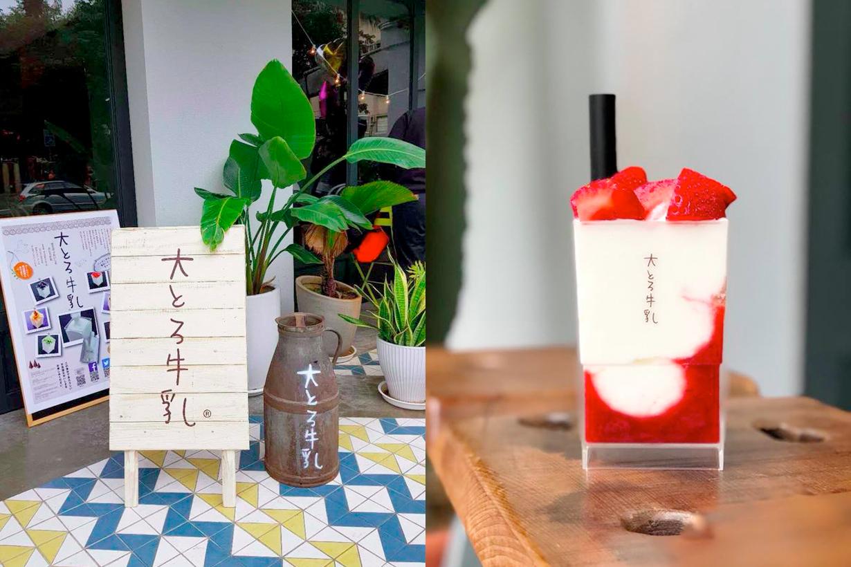POPSPOTS in Taipei 日本 大とろ牛乳 鮮乳冰快閃店 吃得到膠原蛋白口感超神奇