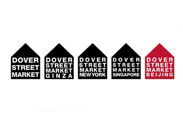 Dover Street Market 新店終於開到中國!不過卻是和另一買手集團合作的