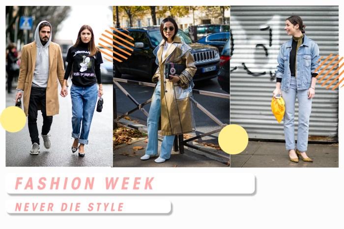 從時裝週街拍照汲取「零失手」穿搭組合,沒想到是如此簡單!