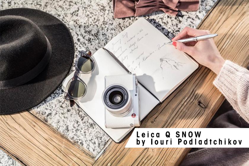 Leica  Iouri Podladtchikov 聯手打造 Leica Q  皓雪 特別版