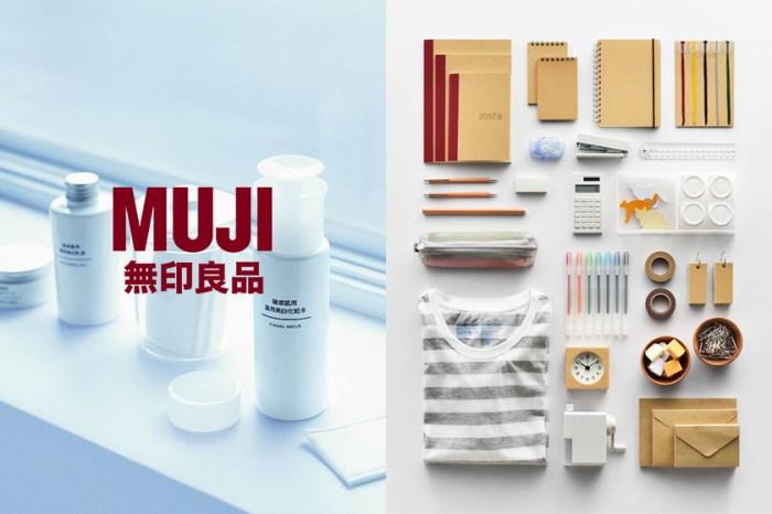 說了很久的價格調整今天終於正式生效:Muji 超過 4 成貨品即日降價!