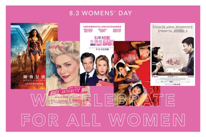 在 38 婦女節,這 5 套有關女性的電影一定要看!