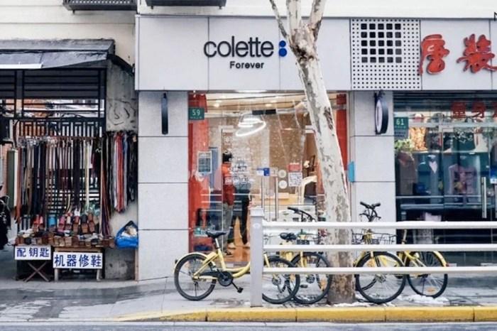 結業 3 個月後上海出現 Colette 山寨店鋪,店主:「我是 Colette 的忠實粉絲」!