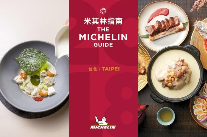台北米芝蓮完整名單熱騰騰揭曉,唯一上榜的三星餐廳就是這家!