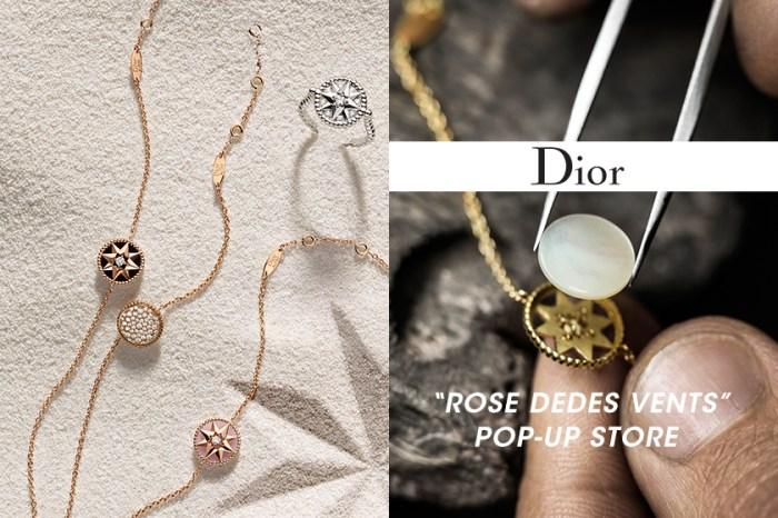了解精緻珠寶後的獨特故事,Dior「Rose des Vents 」期間限定店登陸 Elements!