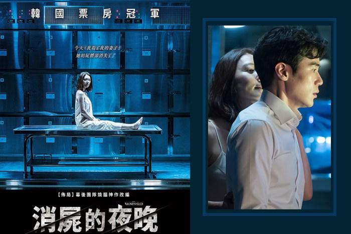 被指是韓國最懸疑的作品,《消屍的夜晚》讓你每一秒都充滿驚喜!