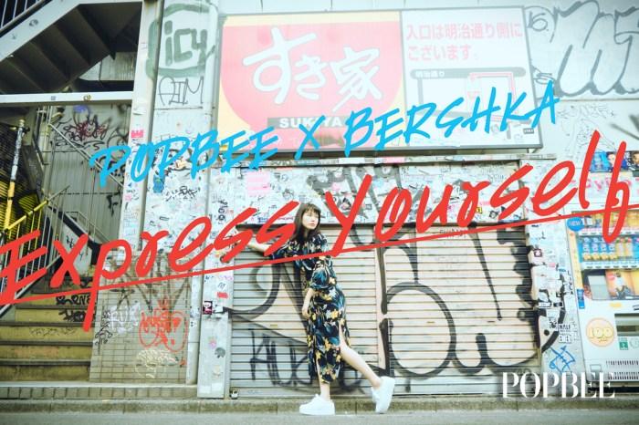 #POPBEE 專題:3 大時尚穿搭造型,讓你輕鬆遊走 2018 春夏日常!