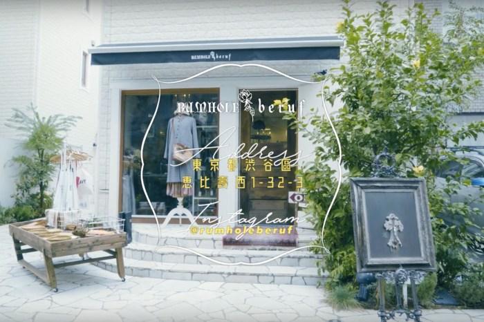 #POPSPOT in Tokyo : 作好古着愛好者的你,怎能錯過匿藏代官山的格調古着店?