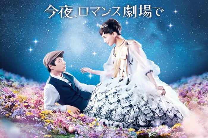 綾瀨遙 x 坂口健太郎主演的《今夜,在浪漫劇場》,終於要在台灣正式上映!